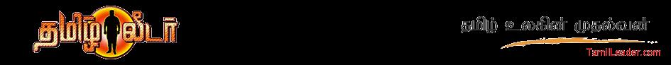 tamilleader